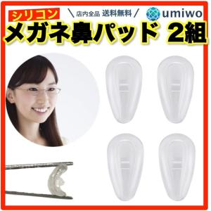 シリコン鼻パッド 2組セット ネジタイプ 柔らかいシリコン素材 メガネがずり落ちしにくい鼻あて パット跡の軽減に最適 ポイント消化
