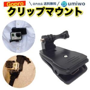 クリップマウント 360°回転式 ウェアラブルカメラ アクシ...