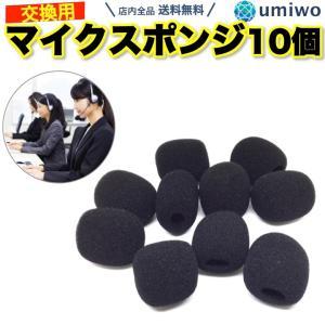 商品名:マイクスポンジ 10個セット 内径8mm  息継ぎ音を抑えるマイク風防  ポイント消化にも最...