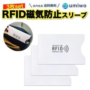 商品名:RFID磁気防止カードスリーブ 3個セット クレジットカードのスキミング防止 キャッシュカー...
