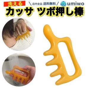 商品名:カッサ ツボ押し棒 ピンク 洗えるかっさプレート 持ちやすく押しやすい特殊な形 足裏・足ツボ...
