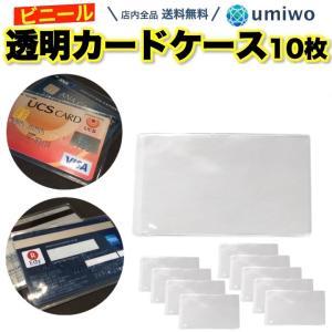 ビニール カードケース 透明クリア 10枚セット 薄手ぴったりサイズ キャッシュカード クレカ 保険...