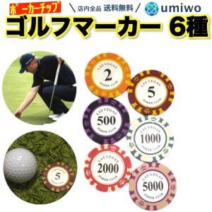 ゴルフグリーンマーカー ポーカーチップ型 6種類 大きくて目立ち視認性抜群 ずっしりしたマーカー カ...