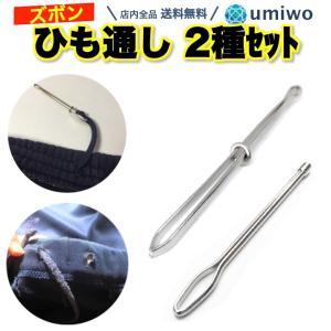 ひも通し 2種類セット ひもやゴムをしっかり挟んでスムーズに通す はさみ式紐通し 玉付きひも通し