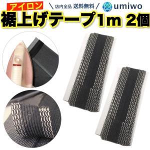 裾上げテープ 長さ1m 2本セット 幅広タイプ 裾直し お直し アイロン 簡単 接着 テープ 接着剤...