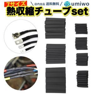 熱収縮チューブ 黒 127個セット 7サイズ(Φ2mm〜13mm) 絶縁チューブ 防水 高難燃性