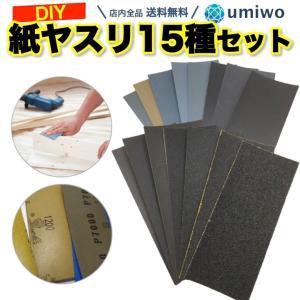 紙やすり 15種類セット 用途に合わせた目の粗さ 粗磨きから仕上げまで 磨く・削るに使えるサンドペー...
