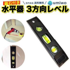 水平器 プラスチック レベル 水準器 ゴム磁石付き 3方向 水平 垂直 45度 小型 コンパクト 建...