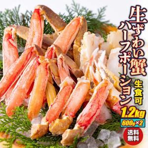 【A-002】ずわい蟹ハーフポーション(600g×2パック)【賞味期限2021年8月までのため訳あり...