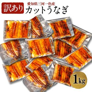 【CK-1000】 国産 うなぎ 鰻 ウナギ 2020 訳あり 国産 手焼き 炭火焼き カット うな...