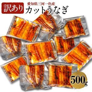 【CK-500】 国産 うなぎ 鰻 ウナギ 2020 訳あり 国産 手焼き 炭火焼き カット うなぎ...