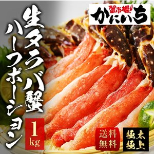 【NT-1000】生タラバ蟹ハーフポーション 1kg 年末年始 肩 足 脚 たらばがに タラバガニ ...