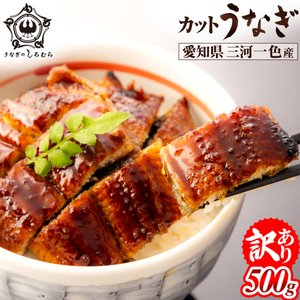 【CM-500】 三河一色産カットうなぎ500g (約10食入り/1食 約50g/特製タレ・山椒付き...