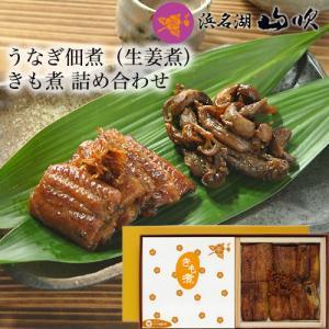 国産うなぎ佃煮詰合せ(生姜煮・肝(きも)煮) ギフトセット...