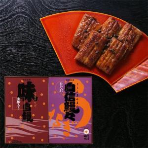 やわらかい小粒の山椒の入った味自鰻(あじじまん)。甘辛のたれで炊き込んだ自信鰻々(じしんまんまん)。...