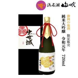 純米大吟醸 出世城は、極上の酒米「山田錦」と天竜川伏流水を使用し、長期低温発酵・低温熟成させた純米酒...