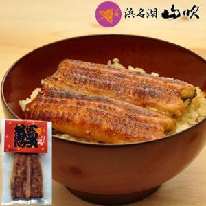 肉厚のふっくら鰻を、うなぎ職人が丹精こめて焼き上げ、美味しさそのまま真空パックにした逸品です。 関東...