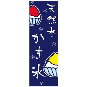 のぼり旗-天然水かき氷のぼり旗-寸法60×180