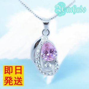 天使の涙 ネックレス レディース ピンク 水晶 スワロフスキー 1.3ct 大粒 s925 プラチナ...