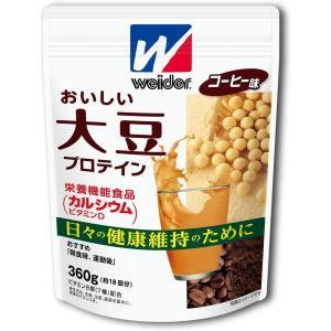 大豆イソフラボン ウイダー プロテイン おいしい大豆プロテイン コーヒー味 18食分 360g 森永製菓 under100s