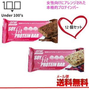 DNS woman ソイフィット プロテインバー/チョコレート&ナッツ味/レーズン&クランベリー味 12個セット|under100s