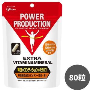 グリコ エキストラサプリメント パワープロダクション エキストラ ビタミン&ミネラル 80粒/栄養補給 ビオチン 亜鉛 鉄|under100s