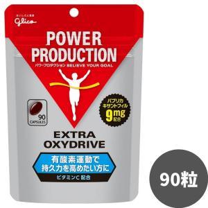 グリコ パワープロダクション エキストラ オキシドライブ 呼吸持久系サプリメント 90粒/マラソン 水泳|under100s