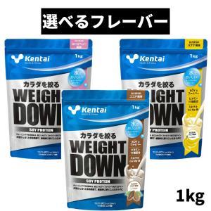 ケンタイ ウェイトダウン ソイプロテイン 1kg/ココア バナナ ストロベリー ダイエットプロテイン...