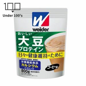 大豆イソフラボン ウイダー ソイプロテイン おいしい大豆プロテイン コーヒー味 40食分 800g 森永製菓 under100s