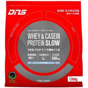 DNS ホエイプロテイン スロー ミルク風味 1kg/カゼイン ロイシン 食物繊維|under100s