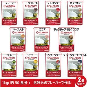 選べる2個セット アルプロン WPCホエイプロテイン100 チョコレート・ストロベリー・バナナ・抹茶・カフェオレなど全11種類 1kg 約50食分|under100s