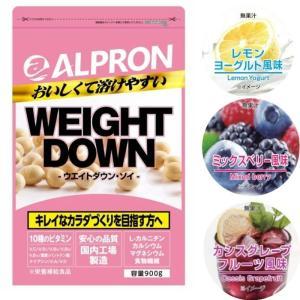 アルプロン プロテイン ウェイトダウンプロテイン レモンヨーグルト風味 1050g 約70食分 under100s