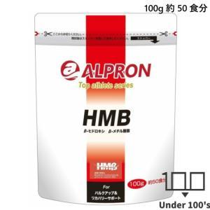 アルプロン プロテイン トップアスリートシリーズ HMB 100g|under100s