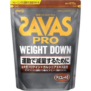 ザバス SAVAS ウェイトダウン チョコレート風味 50食分 1,050g 明治|under100s