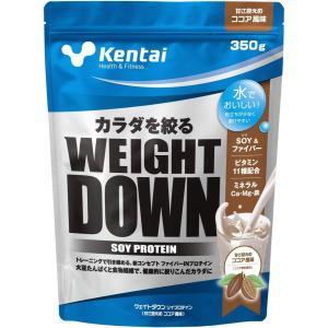 ケンタイ ウェイトダウン ソイプロテイン ココア風味 350g 食物繊維 甘さ控えめ|under100s