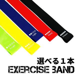 エクササイズバンド トレーニングチューブ トレーニングバンド ゴムチューブ 選べる強度 1本 ダイエ...