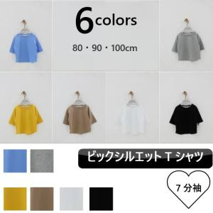 Tシャツ 半袖 ベビー キッズ おしゃれ 無地 ゆるっとサイズ シンプル 韓国 トップス 男の子 女の子 80 90 100 INS|under100s