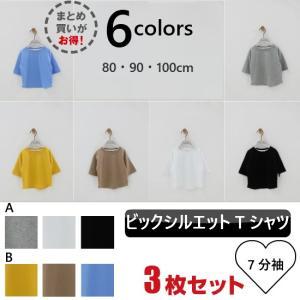 3枚セット Tシャツ 半袖 ベビー キッズ おしゃれ 無地 ゆるっとサイズ シンプル 韓国 トップス 男の子 女の子 80 90 100 INS|under100s