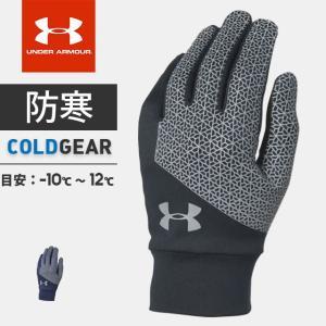 ネコポス アンダーアーマー ジュニア 手袋 グローブ UA ベースボール コールドギア 防寒 野球 トレーニング ランニング サッカー 1319783
