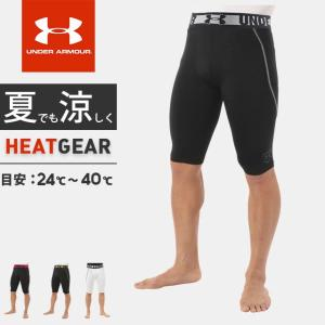 ☆アンダーアーマー 野球 スライディングパンツ ブレイクスライダー ベースレイヤー ヒートギア コンプレッション ショーツ メンズ MBB2173 UNDER ARMOUR underarmour-heat