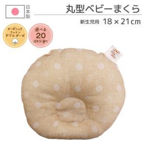 新生児からお使いいただける枕は、中央のくぼみが赤ちゃんのやわらかい頭を変形から守り、寝姿勢の向き癖を...