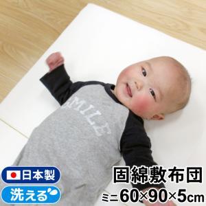 厚み約5cm、日本製のベビー用固綿敷布団は、 成長途中の赤ちゃんの背骨をしっかり支えてくれます。  ...