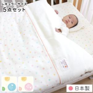 ベビー布団セット 水玉 日本製 6点 ダブルガーゼ 洗える ...