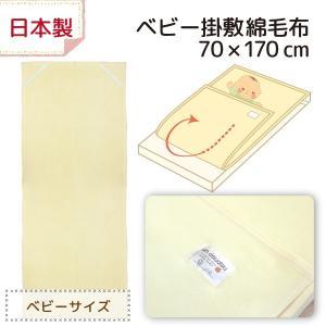 日本製 綿100% ベビー掛け敷き綿毛布 70×170cm 敷毛布 綿シーツ ベビー布団 敷パッド|undoudou