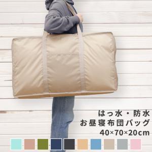 【1個までレターパック発送で送料込・ポスト投函】  外側がはっ水、内側が防水仕様のお昼寝バッグです。...