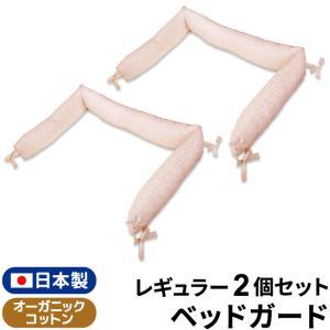 日本製 ベッドガード 2個セット レギュラーサイズ用 70×120cm オーガニックコットン ダブルガーゼ 半周タイプ ベビーガード ベビーベッド |undoudou