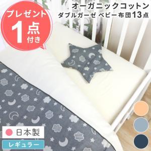 化学薬品不使用のオーガニックコットンダブルガーゼベビー布団は13点セット。 日本製で丸洗いできます。...