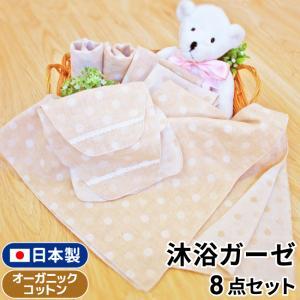 日本製 沐浴ガーゼセット 8点  オーガニックコットン 出産祝い 出産準備 ギフト undoudou