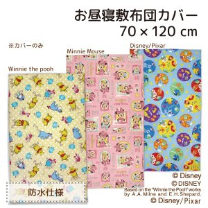 ディズニー お昼寝敷布団カバー 防水仕様 70×120cm Pooh Minnie TOYSTORY FindingNemo Monsters,Inc.|undoudou