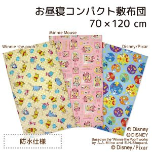 ディズニー お昼寝敷布団 防水敷カバー付き 70×120cm Pooh Minnie TOYSTORY FindingNemo Monsters,Inc.|undoudou